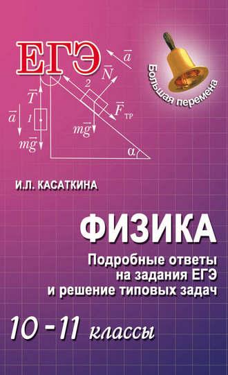Подробные решение задачи по физики рассказ чехова экзамен на чин слушать