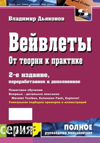 В  П  Дьяконов, Вейвлеты  От теории к практике – скачать pdf