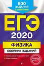 ЕГЭ-2020. Физика. Сборник заданий. 600 заданий с ответами