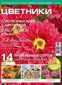 Цветники в саду №11–12\/2019