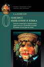 О генезисе мышления и языка: Генезис понятий и пропозиций. Аристотель и Хомский о языке. Влияние культуры на язык