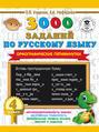 3000 заданий по русскому языку. Орфографические пятиминутки. 4 класс