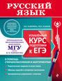 Русский язык. Углублённый курс подготовки к ЕГЭ