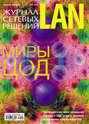 Журнал сетевых решений / LAN №05/2011