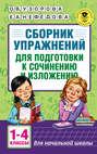 Сборник упражнений для подготовки к сочинению и изложению. 1-4 классы
