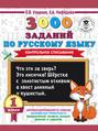3000 заданий по русскому языку. 1 класс. Контрольное списывание