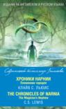 Хроники Нарнии. Племянник чародея \/ The Chronicles of Narnia. The Magician's Nephew