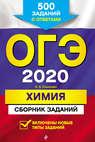 ОГЭ-2020. Химия. Сборник заданий. 500 заданий с ответами