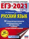 ЕГЭ-2021. Русский язык. 50 тренировочных вариантов проверочных работ для подготовки к единому государственному экзамену