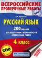 Русский язык. 200 заданий для подготовки к Всероссийской проверочной работе. 4 класс