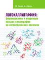 Логокаллиграфия: формирование и коррекция навыка каллиграфии на логопедических занятиях