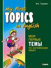 Мои первые темы по английскому языку (+MP3)
