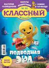 Классный журнал №20\/2017