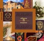 Евреи Перми: история и культура