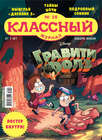 Классный журнал №28\/2017