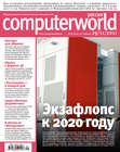 Журнал Computerworld Россия №29\/2011