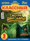 Классный журнал №34\/2017