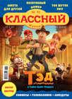 Классный журнал №41\/2017