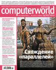 Журнал Computerworld Россия №03\/2012