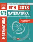 Математика. Подготовка к ЕГЭ в 2018 году. Диагностические работы. Профильный уровень