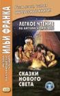 Легкое чтение на английском языке. Сказки Нового Света = Cyrus Mac Millan. Indian Wonder Tales