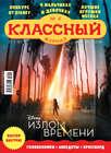 Классный журнал №05\/2018