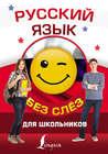Русский язык для школьников без слёз