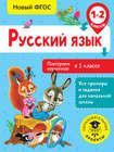 Русский язык. Повторяем изученное в 1 классе. 1-2 классы