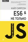 ES6 и не только (pdf+epub)