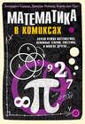 Математика в комиксах. Зачем нужна математика, основные теории, системы и многое другое…