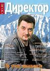 Директор информационной службы №02\/2013