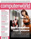 Журнал Computerworld Россия №01\/2011