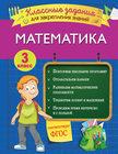 Математика. Классные задания для закрепления знаний. 3 класс