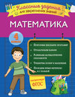 Математика. Классные задания для закрепления знаний. 4 класс
