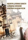 Идеология, духовные ценности и проблемы сохранения культурного наследия России