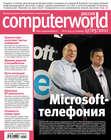 Журнал Computerworld Россия №12\/2011