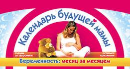 Календарь будущей мамы. Беременность: месяц за месяцем