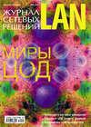 Журнал сетевых решений \/ LAN №05\/2011