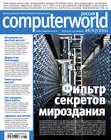 Журнал Computerworld Россия №18\/2011