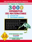 3000 примеров по математике. Устный счёт. Логические примеры. 1-2 классы