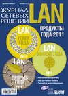 Журнал сетевых решений \/ LAN №10\/2011