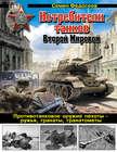 Истребители танков Второй Мировой. Противотанковое оружие пехоты – ружья, гранаты, гранатометы