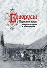 Белорусы в Пермском крае: очерки истории и этнографии