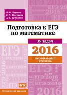 Подготовка к ЕГЭ по математике в 2016 году. Профильный уровень. Методические указания