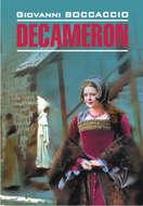 Декамерон: Книга для чтения на итальянском языке