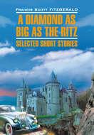 Алмаз величиной с отель «Ритц». Книга для чтения на английском языке
