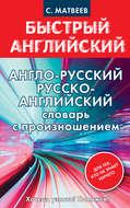 Англо-русский, русско-английский словарь с произношением для тех, кто не знает ничего