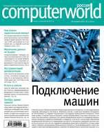 Журнал Computerworld Россия №22\/2015