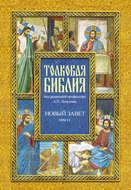 Толковая Библия. Том VI. Новый Завет. Четвероевангелие