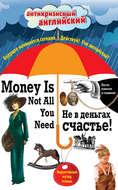 Не в деньгах счастье \/ Money Is Not All You Need. Индуктивный метод чтения